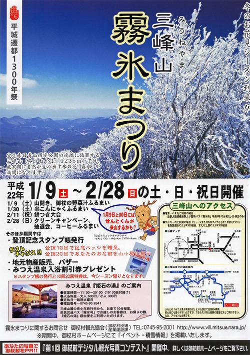 三峰山 霧氷まつり 平成22年
