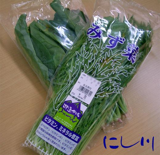 御杖村の「水菜」と「ほうれん草」
