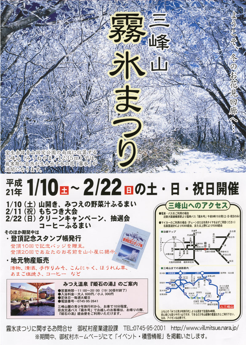 http://blog.nishikawa11syoku.com/images/%E9%9C%A7%E6%B0%B7%E3%81%BE%E3%81%A4%E3%82%8A%E5%B9%B3%E6%88%9021%E5%B9%B4.jpg